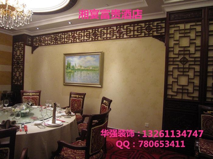 湘宴富贵酒店综合木