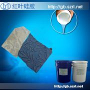 丝印网印涂布胶 皮革类压花商标胶 粘接力强的硅胶