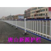 交通护栏                    唐山护栏|唐山锌钢护栏|唐山铁艺护栏|唐山护栏厂家|唐山围栏