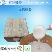 白色发泡硅胶 耐高温回弹性好的发泡硅胶 红叶硅胶厂家