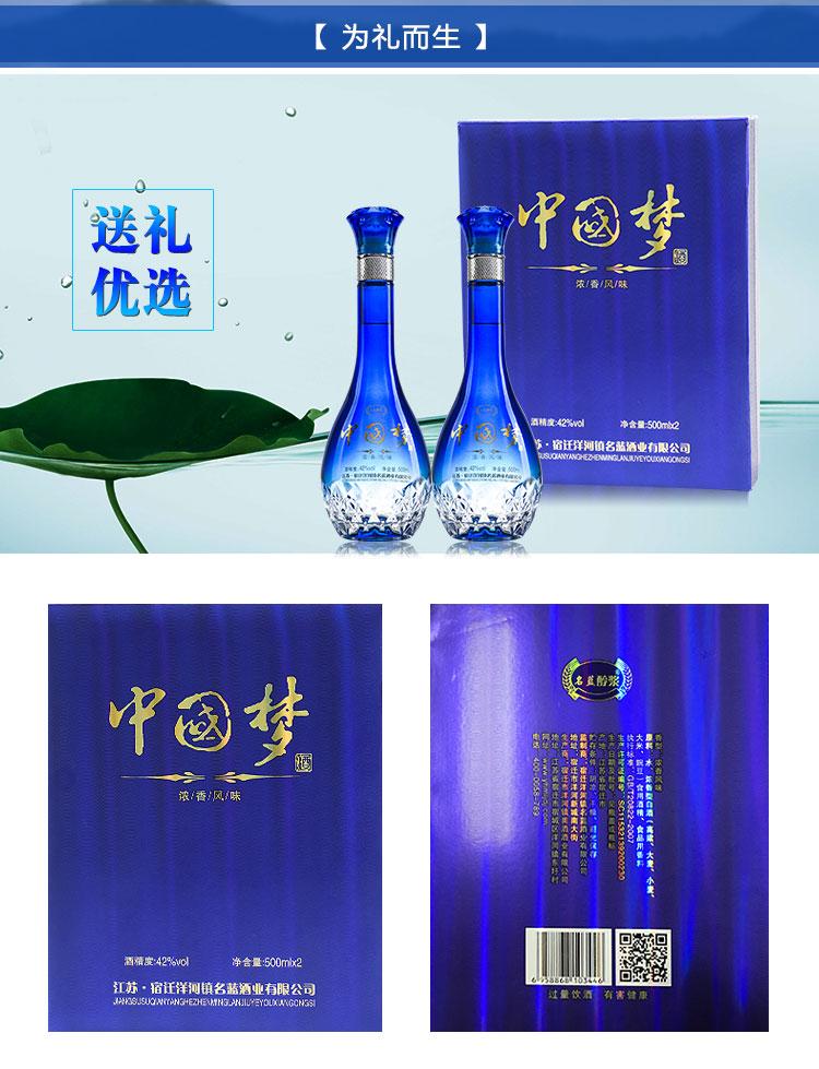 洋河镇中国梦白酒礼盒整箱装42度浓香型原浆收藏酒500