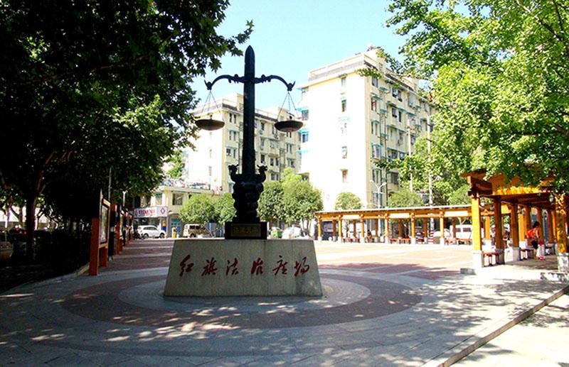 红旗法治广场