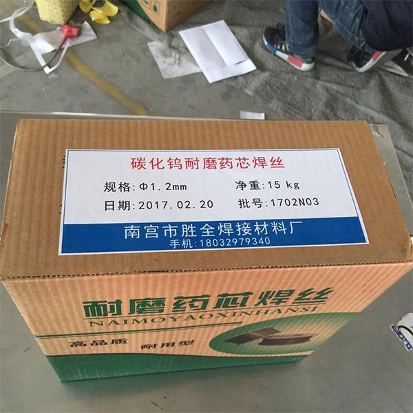 碳化钨耐磨药芯焊丝|河北耐磨焊丝
