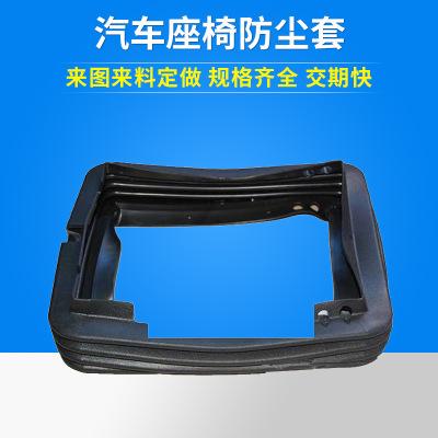 汽车座椅防尘罩座套