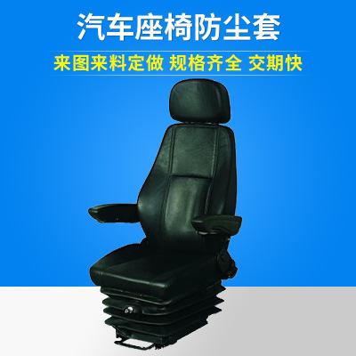 橡塑汽车座椅防尘罩套