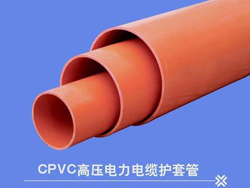 PVC电力电缆套管
