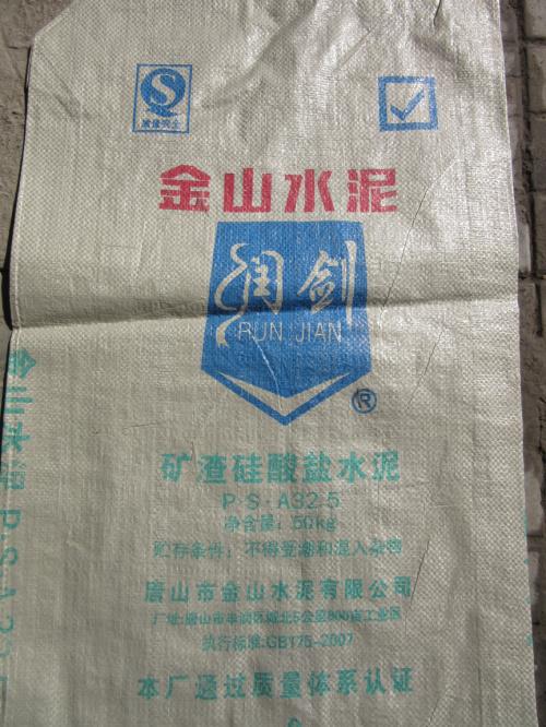 唐山水泥厂
