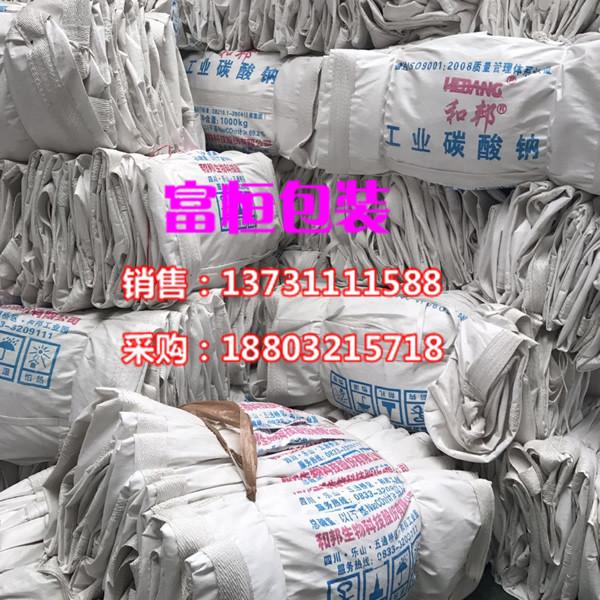 石家庄吨袋|石家庄吨袋生产厂家|