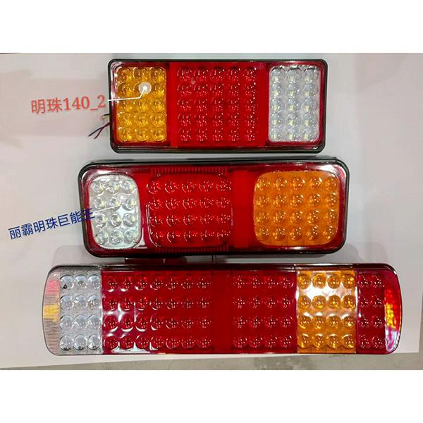 LED卡车车尾灯批发