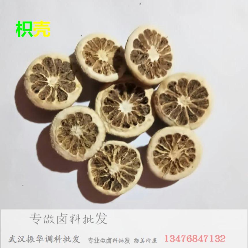 武汉卤料批发-枳壳