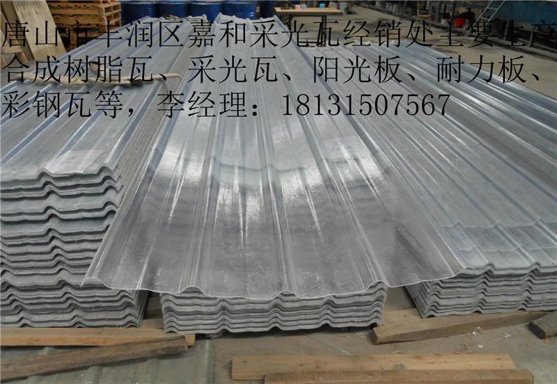 唐山玻璃钢瓦