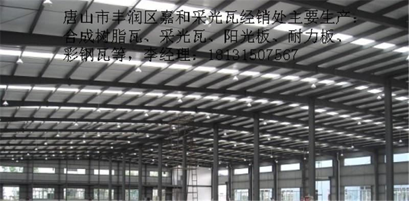 唐山玻璃钢瓦厂家