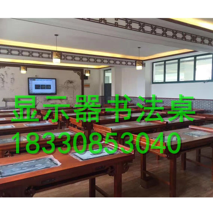 显示器书法桌