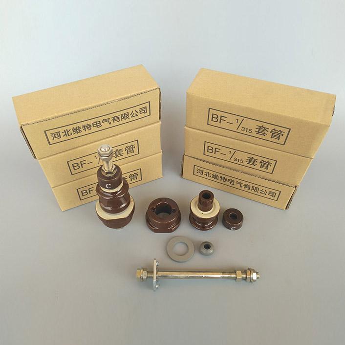 变压器低压套管BF-131