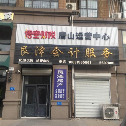 唐山开发区记账公司