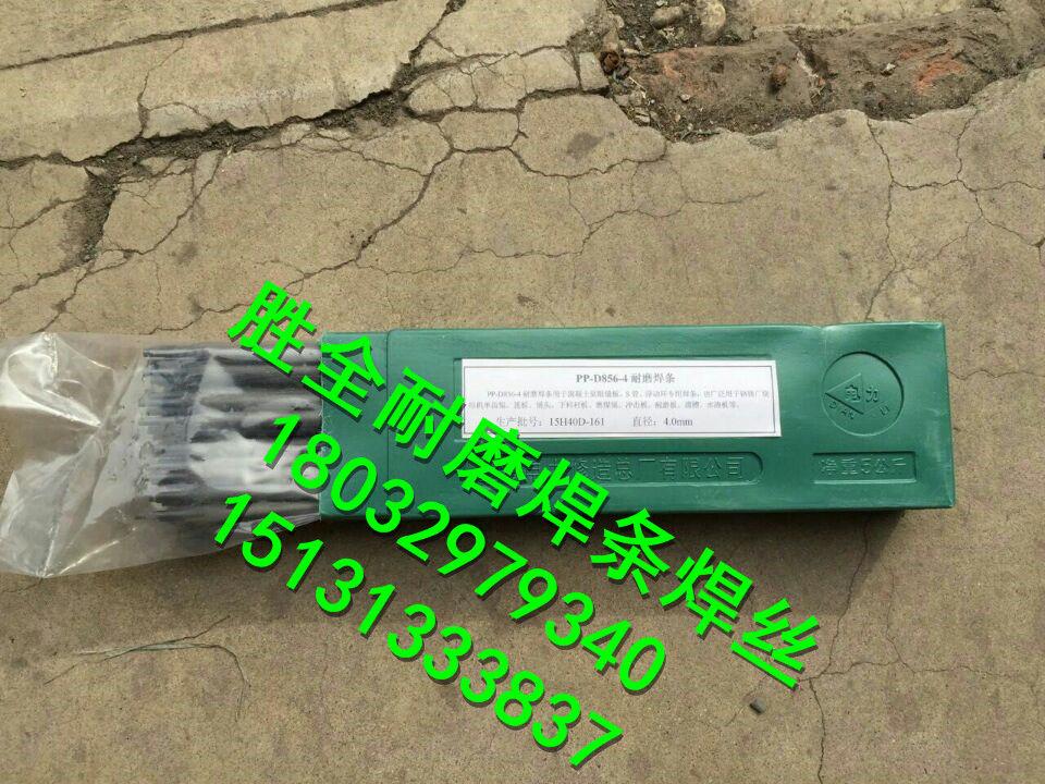 高硬度耐磨焊条价格