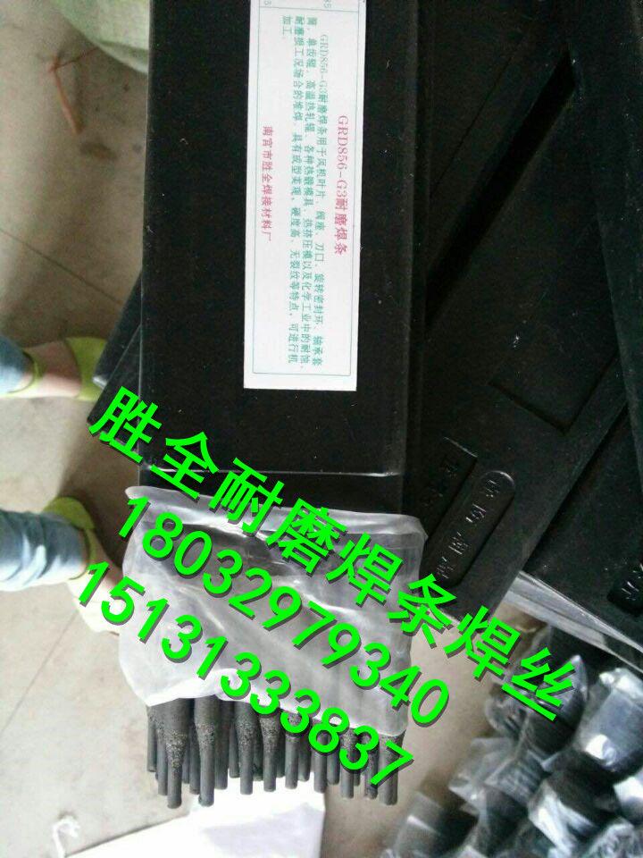 高硬度耐磨焊条生产厂