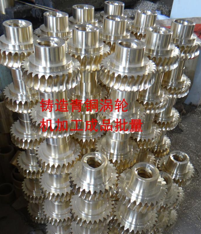 铸造青铜涡轮