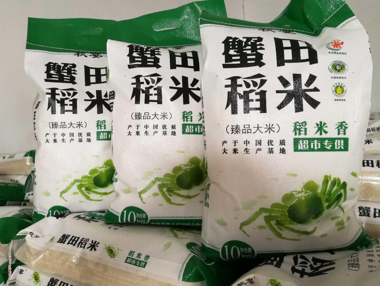 唐山蟹田稻米