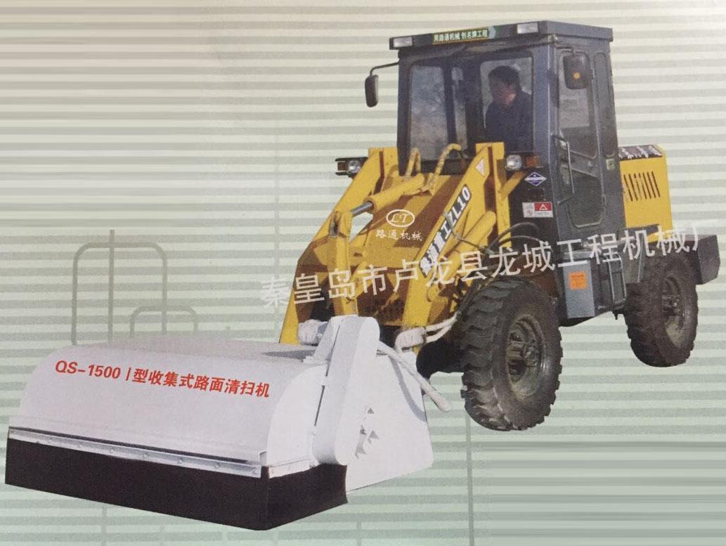 QS-1500Ⅰ型收集式路面清扫机