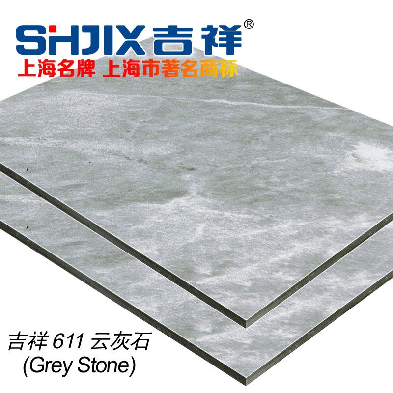 吉祥铝塑板611云灰石