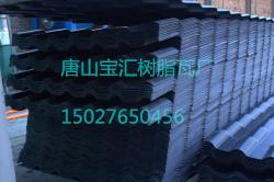 合成树脂瓦