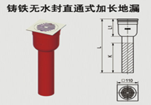 铸铁无水封直通式加长