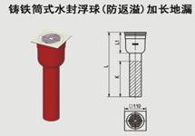 铸铁筒式水封浮球(防