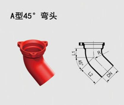 A型45°弯头
