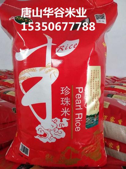 唐山珍珠米