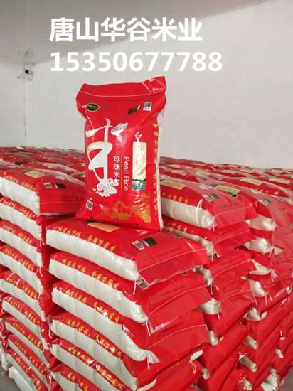 唐山珍珠米厂