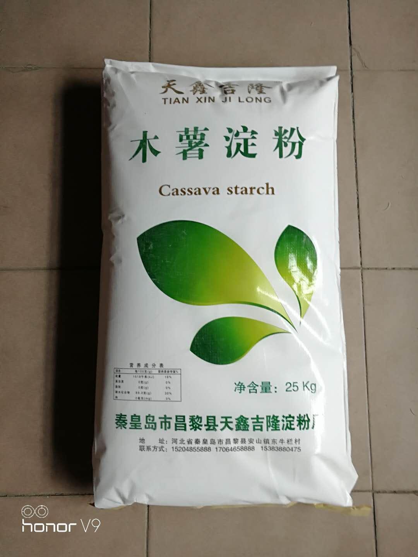 昌黎木薯淀粉