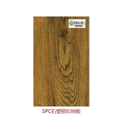 SPC石塑锁扣地板-XSJ-D-18004