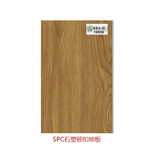 SPC石塑锁扣地板-XSJ-D-18006