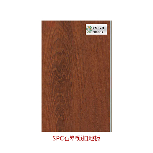 SPC石塑锁扣地板-XSJ-D-18007