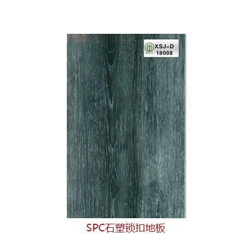 SPC石塑锁扣地板-XSJ-D-18008