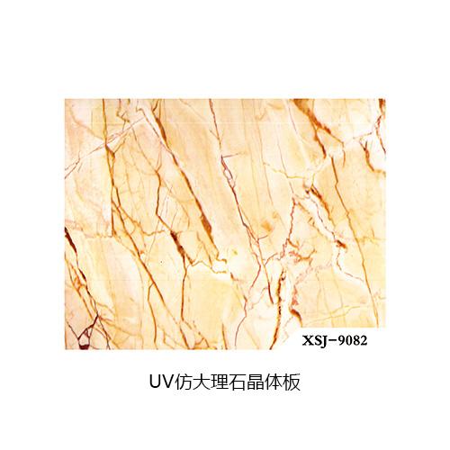 UV仿大理石晶体板-XSJ-9082
