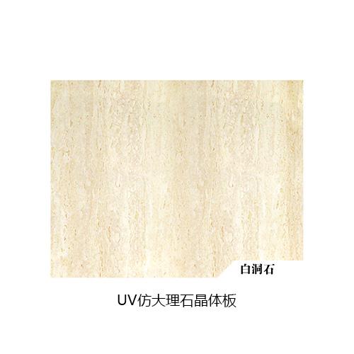UV仿大理石晶体板-XSJ-白洞石