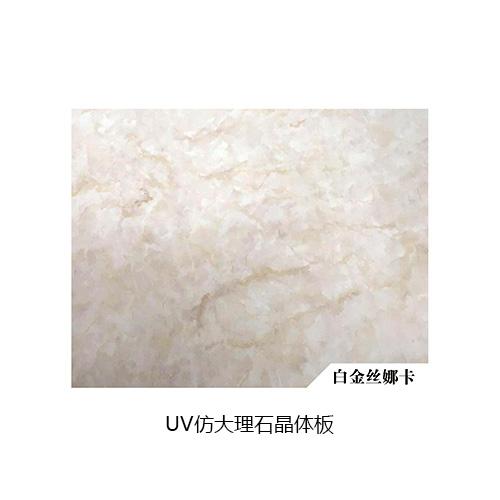 UV仿大理石晶体板-XSJ-白金丝