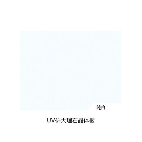 UV仿大理石晶体板-XSJ-纯白