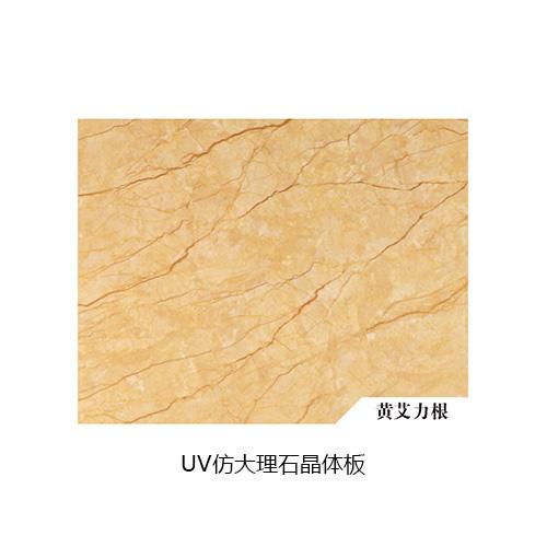 UV仿大理石晶体板-XSJ-黄艾力