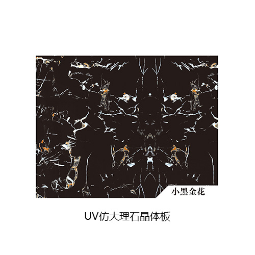 UV仿大理石晶体板-XSJ-小黑金