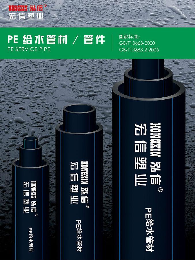 PE给水管件管材