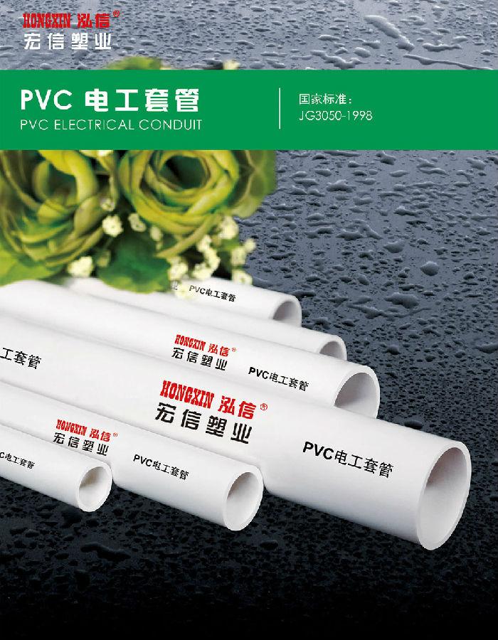 宏信管业-PVC电工套管