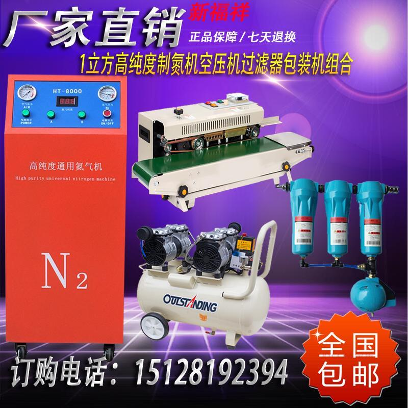 工业氮气机