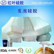 发泡硅橡胶厂家、液体环保发泡硅橡胶供应商