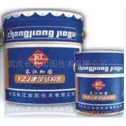"YZJ-1""长江加固""粘钢型结构胶"