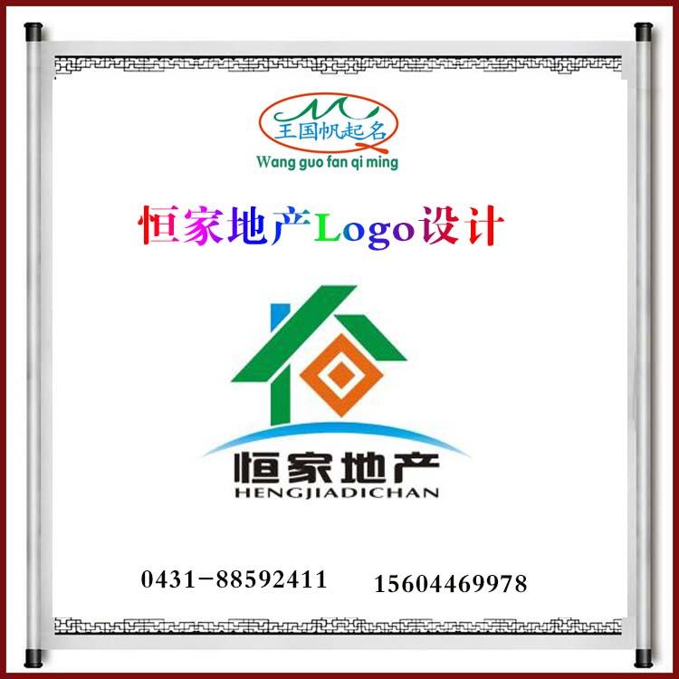 房地产公司起名Logo设