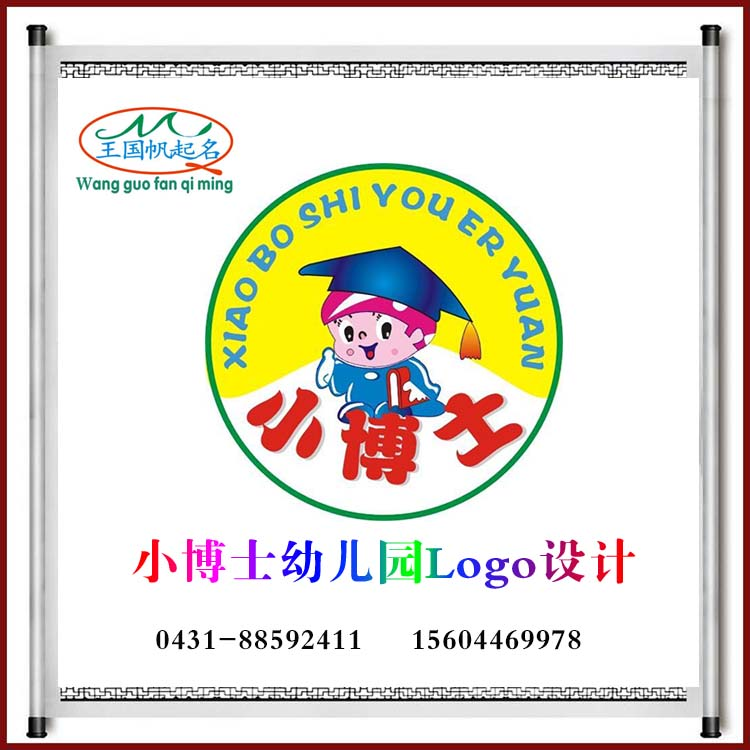 幼儿园起名Logo设计