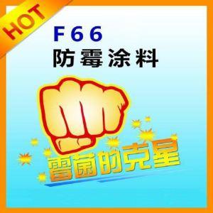 防霉涂料F66防霉涂料  GMP、QS认证车间专用防霉涂料